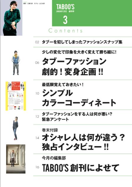 タブーファッション雑誌目次